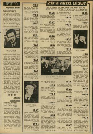 העולם הזה - גליון 2218 - 5 במרץ 1980 - עמוד 4 | היטלר מבטל את חוזי ורסאי ולוקרנו ומציע ל צרפת ולבריטניה חוזה אי־הת־קפה.