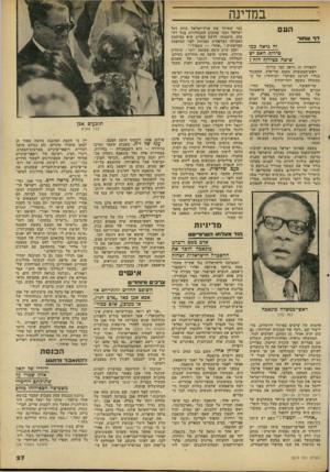 העולם הזה - גליון 2219 - 12 במרץ 1980 - עמוד 27 | בשארית־הכוח הם מחו נגד הנסיון להכיר ב״אירגון המרצ חים הקרוי פי-אל-או״ ולהזמין לביקורים רשמיים את הארכי־טרוריסט יאסר עראפת. … כל מה שניתן לאמר על יאסר עראפאת,