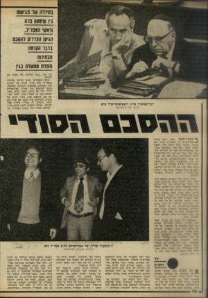 העולם הזה - גליון 2220 - 19 במרץ 1980 - עמוד 36 | ביחס לסיעתם של אהרון אבו־חצירא ודויד גלם לא היתה להמר בעיה. … ״לגבינו זה גמור,״ הודיע אבו- חצירא ,״אנחנו מוכנים ללכת איתם מיד.״ הנעלם הגדול היה מנהיג המפד״ל