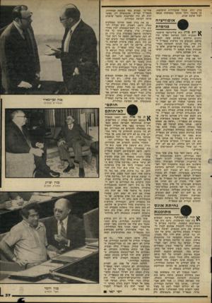 העולם הזה - גליון 2220 - 19 במרץ 1980 - עמוד 37 | בשביל מה אנחנו צרי כים את המפד״ל? … פרישה על רקע זה היתד, מחז קת את המר בתוך המפד״ל. … המפד״ל כולה תצביע, אבל אני חושש ממיפלגת העבודה 40 .