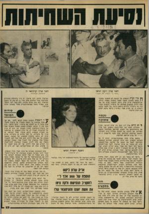 העולם הזה - גליון 2221 - 26 במרץ 1980 - עמוד 23 | רק אחר כך הסכים גרופר לגלות, כי מילבד יועצו האישי של השר, אלי לנדאו, ל-יוו את אריק שרון בטיולו במכסיקו ובארצות־הברית גם רעייתו של לנדאו, ליאורה, ועיתונאי מעריב