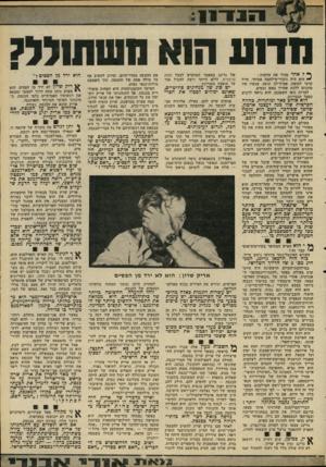 העולם הזה - גליון 2221 - 26 במרץ 1980 - עמוד 47 |  ^ ין, כמוכן, שום דמיון בין הרמאן גרינג ובין אריק שרון. … אריק שרון קם, הציע במישפט אחד להסיר הוא לא כא ולא התנצל. … אצל אריק שרון, הדברים גלויים לעין.