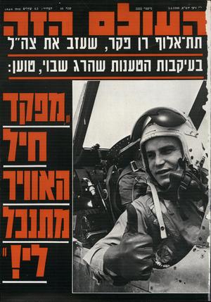 העולם הזה - גליון 2222 - 3 באפריל 1980