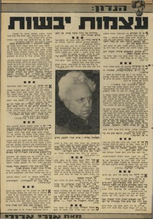 העולם הזה - גליון 2222 - 3 באפריל 1980 - עמוד 27 | גולדה מאיר קיבלה את הדרישה הזאת. ישראל גלילי התנדב לנסח אותה כמצע המיפלגה. … כקיצור : ישראל גלילי. ^ ילו היתה זאת בדיחה, הרי היתד. … לעולם לא ינסח עוד ישראל