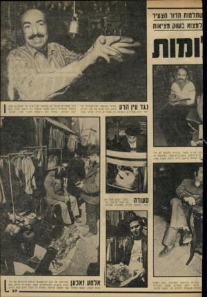העולם הזה - גליון 2222 - 3 באפריל 1980 - עמוד 37 | העתיקות ה־הנשיא הראשון חיים וייצמן משנת . 1950 בחנויות הרהיטים העתיקים, ניתן למצוא פריטי ריהוט יפהפיים, שנקנו במכירות החנויות משפצים רהיטים לפי בקשת הלקוח.