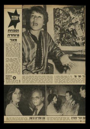 העולם הזה - גליון 2224 - 16 באפריל 1980 - עמוד 23 | אורי אבנרי (למטה קיצוני 011 הורי פונדה מימין) .בשורה התחתונה, אפרים קישון, גדעון ברלין, דוויד רובינגר, עמוס איילון, דן פתיר ואורי דן (הצילום השני מימין מלמעלה)