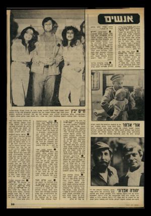 העולם הזה - גליון 2224 - 16 באפריל 1980 - עמוד 26 | העולם הזה 2224 1תושב שכונת־התיקווה איתן שרעבי הפנה באחד מהעיתונים המקומיים היוצאים- לאור בתל-אביב, מירשם לראש עיריית תל־אביב, שלמה להט, ובו הסביר איך להכין