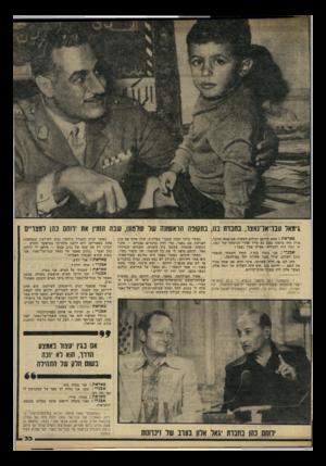 העולם הזה - גליון 2224 - 16 באפריל 1980 - עמוד 34 | זהו סיפור נהדר. באחד הימים, כאשר נאצר היה מדוכא מאוד־מאוד, הוא אמר לירוחם :״לעולם לא נצא מכאן. … ״ ירוחם — הוא תימני, בחור נחמד מאוד — אמר לנאצר :״יא גמאל, אל