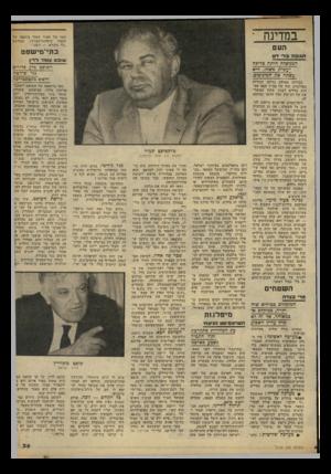 העולם הזה - גליון 2224 - 16 באפריל 1980 - עמוד 36 | הסנונית מבשרת את האביב. שמואל תמיר מבשר את הבחירות. … מומחים פוליטיים, העוקבים אח רי מהלכיו של שמואל תמיר — לעיתים ברוגז, לעיתים בסקרנות משועשעת — מצפים זה