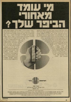 העולם הזה - גליון 2225 - 23 באפריל 1980 - עמוד 12   הביפר הוא הפרט הפחות חשוב במערכת התקשורת. למעשה אין דבר יותר קל מלחלק מכשירים ולצפצף.אבל שרותי ביפר זה הרבה יותר מכך. שרותי ביפר מחייבים השקעה עצומה בציוד יקר