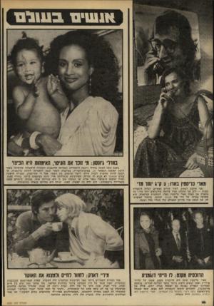 העולם הזה - גליון 2225 - 23 באפריל 1980 - עמוד 16   ) 11 שי םבשום בוורד* גיונסוו: מ׳ זוכר אה העיסוי, האימהות היא הפיצוי מארי נריסטין בארו 3 :ק״ג יותר מד׳ בשנת 1974 עשתה בוורלי ג׳ונסון היסטוריה, כשזזיתה הדוגמנית