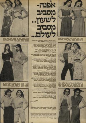 העולם הזה - גליון 2225 - 23 באפריל 1980 - עמוד 18   מימין: שמלה עשוייה מסריג קרפ מרשרש עם מחשוף מעוטר בכווצים. משמאל: שמלה עשוייה מסריג קרפ רך עם אימרות וכתפיות בצבע נוגד. מימין: שמלה עשוייה מ״בנדורה״ (סריג קרפ