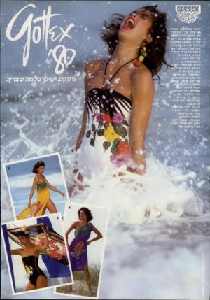 העולם הזה - גליון 2225 - 23 באפריל 1980 - עמוד 2   הקיץ תשתובבי בבגד׳ ים שלם של ״גוטקס״ עם הדפס׳ של פרחים בשלל צבעים על רקע לבן(*,1א**0 * 8ק 0נ<). הקיץ תופיעי גשמלת חוף של ״גוטקס״ עם הדפס של פרחי ציפור־אהבה