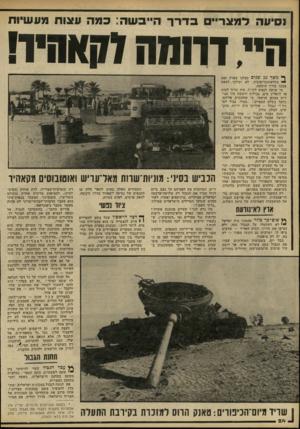 העולם הזה - גליון 2225 - 23 באפריל 1980 - עמוד 24   וסיעה למצרי• דרךה״ב שה: כמה עצות מעשיות היי דרומה דקאהיר! ף* משך 32 שגיב סבלנו בארץ זאת * מקלאוסטרופוביה. לא יכולנו לצאת ממנה בדרך היבשה. מי שרצה לנסוע לחו״ל,
