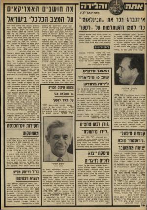 העולם הזה - גליון 2225 - 23 באפריל 1980 - עמוד 26   הגיד מאת יגאל לביב א״ונ1ד> מנו אח ..הנין דאווו׳•׳ נוי וגאו ההשתלמות קו..וסקר מכירה ״הבנק הבינלאומי הראשון״ על־ידי שאול אייזנברג נעשתה גם כדי לממן את השתלטות