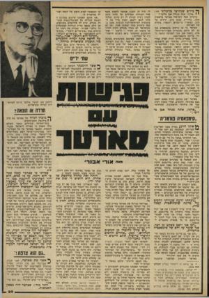 העולם הזה - גליון 2225 - 23 באפריל 1980 - עמוד 29   ^ מידים שנחרטו בזיכרוני היו : י • ״אדוני, אתה מגולל אבן מליבי !״ ביקרתי אצל ז׳אן־פול סארטר בראשית ,1959 בלוויית יעמוס קיגן. ידידתו של קינן, הסופרת כריסטיאן׳