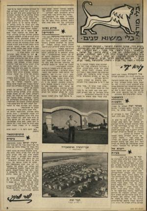 העולם הזה - גליון 2225 - 23 באפריל 1980 - עמוד 3   שהופיעו בעיתוני ישראל, שבהם נאמר כי כלי־התיקשורת המצריים התעלמו מה תיירים הראשונים שבאו למצריים. ״בדקתי כמה תיירים באו,״ סיפר מנצור, ״ואמרו לי שבאו שני