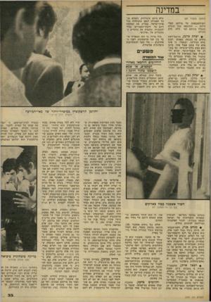 העולם הזה - גליון 2225 - 23 באפריל 1980 - עמוד 33   ־ במדינה (המשך מעמוד )•28 יום־העצמאות על מירקע הטלוויזיה — וכתוצאה מכך הובלט ההבדל ביניהם כפי שלא בלט מעולם. שלא היתה שיגרתית, כשהוא מנ הל תעמולה למען התנחלות