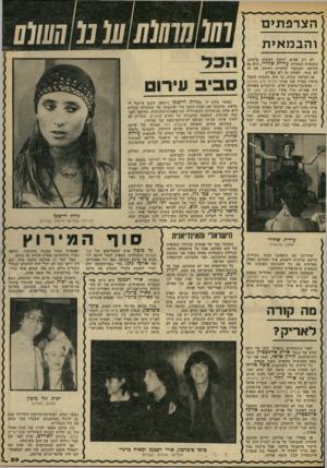 העולם הזה - גליון 2225 - 23 באפריל 1980 - עמוד 39   ה צרפ תי ם והבמ אי ת לא רק שהיא יודעת לעשות סרטים, הבמאית הצעירה עידית שחורי, היא גם חתיכה. ומסתבר שלהיות חתיכה, אם זה לא עוזר, לפחות זה לא מפריע. אז הסיפור