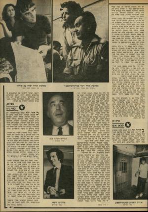 העולם הזה - גליון 2225 - 23 באפריל 1980 - עמוד 41   לא חיה מתאים לתיאור זה. אבל אחרי שבית־המישפט למד כי אוריון בילה את תקופת השירות הצבאי שלו בבסיס חיל- הים בסיני, והתקבל לעבודה בברינקס סמוך לשיחרורו מצה״ל, קיבל