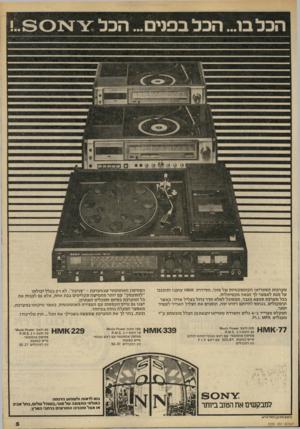 העולם הזה - גליון 2225 - 23 באפריל 1980 - עמוד 5   מערכות הסטריאו הקומפקטיות של סוני, מסידרת <וו/ווו-ו עוצבו ותוכננו על מנת לאפשר לו־ הנאה מקסימלית. בכל מערכת תמצא מגבר, המסוגל למלא חדר גדול בצליל אדיר, כאשר
