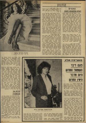 העולם הזה - גליון 2225 - 23 באפריל 1980 - עמוד 52   קולנוע כוכבי ם השח קן שהתאכזבדטוסז מלווין דאגלס לא הגיע לטכס חלוקת פרסי האוסקר, השנה, למרות שהיה מועמד לקבל את פרס שחקן המישנה .״עם חיוה וילדים אסור להתחרות