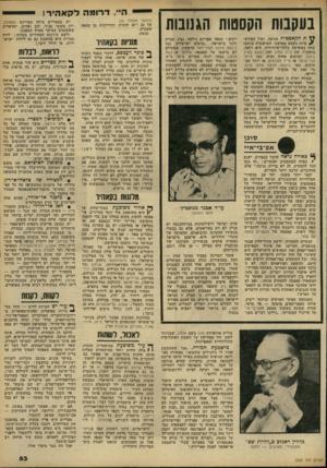 העולם הזה - גליון 2225 - 23 באפריל 1980 - עמוד 53   ה״ ,ד רו מהלקא הי ר! בעקבות הקסטות הגנובות ^ ת הקאסטות הגיעה, וקול הפיראט טיות נשמע בארצנו. המישטרה עוסקת עתה במשימה בלתי־שיגרתית. היא רואה, בתפקיד, את גרון