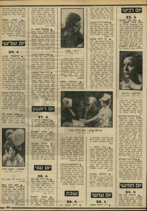 העולם הזה - גליון 2225 - 23 באפריל 1980 - עמוד 55   יו רביעי 23. 4 • בית קטן כערכה ( 5.30 שידור כצכע) .ה אושר במ״שפחתיו מחדשה של מר אדוארדס לא מאריך ימים באשר הוא מחליט לעשות מבנו המאומץ, חובב הקריאה, דווקא