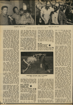 העולם הזה - גליון 2225 - 23 באפריל 1980 - עמוד 61   ח״ב דיין ויורד קשתי יורד תל־צור ומישפחתו מי אשם — חישרד־הביטחון או הצעירה האמריקאית? מביקור אצל בנם השוהה מזה שמונה שנים בארצות־הברית. סיפור ירידתו של אדי