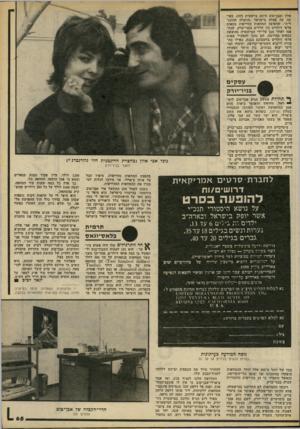 העולם הזה - גליון 2225 - 23 באפריל 1980 - עמוד 65   אלון ואבן־טוב היתה בראשית .1975 באד תה עת פעלה בישראל ״החברה ההונגרית״׳ שהפיצה המחאות מזוייפות במאות אלפי דולרים בין חרדים בבני־ברק, שנתפסו לאחר מכן על-ידי