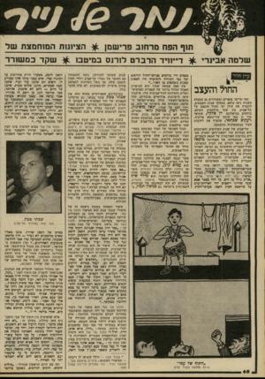 העולם הזה - גליון 2225 - 23 באפריל 1980 - עמוד 68   שלמה אבינר• ^ דייוויד הדברט רודוס במיטב! ^ שקד כ מ שורר עיון חוזר החול והעצב חצי תריסר סופרים ומשוררים מן המעלה השניה ניסו כוחם, במהלך שנות השבעים, להנציח את