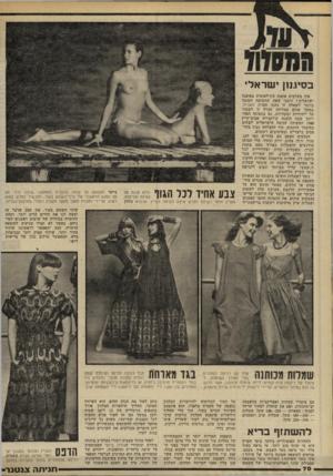 העולם הזה - גליון 2225 - 23 באפריל 1980 - עמוד 70   בסיגוון ישראלי איך משלבים אופנה בין־לאומית באופנה ישראלית? דומני שאת התשובה הטובה ביותר לשאלה זו נתנה חברת משכית. במשך שנים מצליחה חברה זו לשמור על ייחודיות
