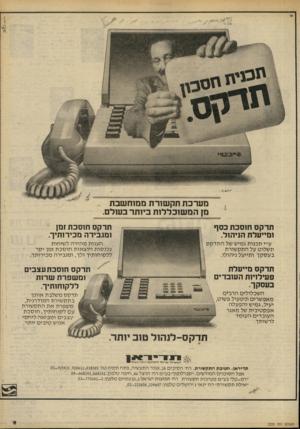 העולם הזה - גליון 2225 - 23 באפריל 1980 - עמוד 9   מערכת תקשורת ממוחשבת . מ! המשוכללות ביותר בשלם. תדקס חוסכת כסף ומייעלת הניהול. תדקס חוסכת7מ! ומגבירה מכירותיך. ע״י תכנות גמיש של התדקס תשלוט על התקשורת בעסקך
