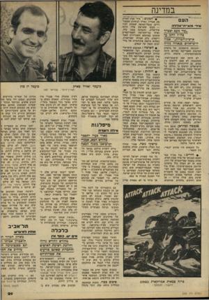 העולם הזה - גליון 2226 - 30 באפריל 1980 - עמוד 29 | בינתיים הפכה של״י מפדרציה של מרכיבים לתנועה מאוחדת. … כאשר הפכה הבעיה הפנימית נושא לוויכוח ציבורי גדול, שבו הפכו כל אויבי של״י חסידים נל הבים של הרוטציה וגינו