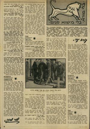 העולם הזה - גליון 2226 - 30 באפריל 1980 - עמוד 3 | הנה אחדות מן השאלות והתשובות: +מתי ראית כפעם הראשונה את עכד־אל־נאצר ץ יום אחרי כיבוש מיבצר עיראק־סואידן (ליד נגבה) ,בנובמבר . 1948 • איך היה הדכר ץ נשלחתי