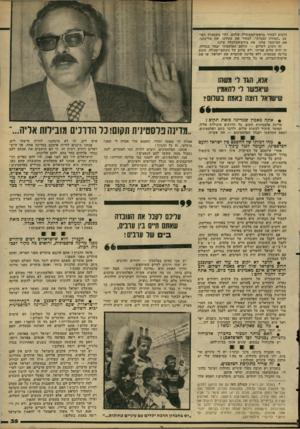 העולם הזה - גליון 2227 - 7 במאי 1980 - עמוד 35 | אתה מאמין שמדינה כזאת תקום? מדינה פלסטינית תקום. כל הדרכים מובילות אליה. … קודם כל צריכה ישראל לקבל את הרעיון של מדינה פלסטינית. … • העניין הוא שישראלים רכים