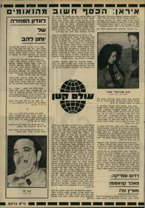 העולם הזה - גליון 2228 - 14 במאי 1980 - עמוד 21 | אמברגו בריטי על איראן ימיט שואה על תעשיית־המכו־ניות, ובעיקר על חברת טאלבוט, שחלקה בייצוא לאיראן •מגיע ל־ 10 אחוזים. … אך נשיא איראן, אבו־אל־חסן באני־סאדר, מכין