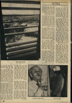 העולם הזה - גליון 2228 - 14 במאי 1980 - עמוד 37 | הם שהביאו החיילים, נאלצו הגברים בולטים בין הבתים שעל הכביש. … מירווחים בין בתים הניצבים לצד לפי גירסתו של מוצאפי אירעה הכביש שכם—טול-כרם, כך ש פצוע כנור־שמס