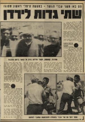 העולם הזה - גליון 2228 - 14 במאי 1980 - עמוד 46   בפי שתי הקבוצות היו סיסמות דומות: למען השלום בין שני העמים, נגד גירוש השלושה. … ני- האד מילחם נשאה נאום נרגש בערבית, שבו הודתה לכוחות־השלום הישראליים ותמכה