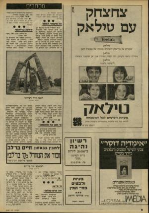 העולם הזה - גליון 2229 - 20 במאי 1980 - עמוד 8 | לוחמי מלחמת יום־כיפור טל2 5 3 2 3 0 .