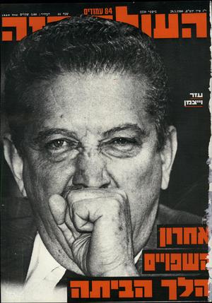 העולם הזה - גליון 2230 - 28 במאי 1980