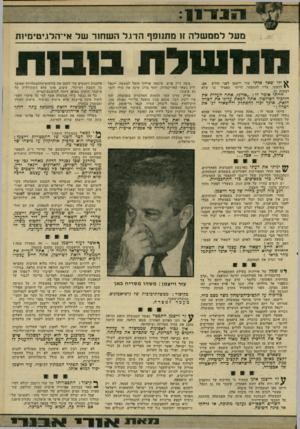 העולם הזה - גליון 2230 - 28 במאי 1980 - עמוד 21 | כלי התחכמויות. רגע כזה הגיע כחייו של עזר וייצמן. … עזר וייצמן: מ שהו מ ס רי ח כאן כקיצור: ממשלת־כוכות של גוש-אמונים. … יש כאן תפקיד הממתין לגיבור. עזר וייצמן