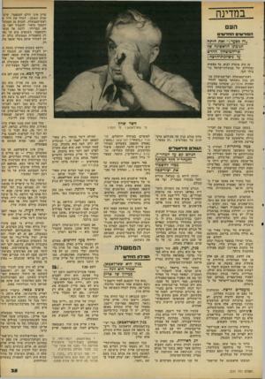 העולם הזה - גליון 2231 - 4 ביוני 1980 - עמוד 35 | מנוי וגמור עם מערכת־הביטחון, בהנהגת מנחם בגין, לערוך מילחמת־חורמה בשטחים המוחזקים. … למעשה כינה את מנחם בגין בשם ״שארלאטאך, ואת יצחק שמיר בשם ״זונה״. … כל מי