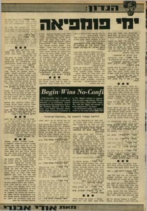 העולם הזה - גליון 2231 - 4 ביוני 1980 - עמוד 37 | הנ או ם נישא כדי לנ מקאתההצעה להביע אי -א טון בממשלה, לרגל התפט רו תו של עזר וייצמן. … כל מילה שאסר השבוע עזר וייצמן — אתה אמרת לפני הבחירות. כל עניין שבגללו