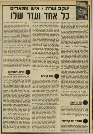 העולם הזה - גליון 2231 - 4 ביוני 1980 - עמוד 64 | הפסוק :״אמצעי זה מובן היטב בשטחים, והוא תואם למנטליות של האוכ־לוסיה,״ פרי עטו של אלוף (מיל׳) רחבעם זאבי, שימש לי מסמר לתלות עליו את רשימתי• אבל האמת היא שלא