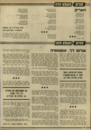 העולם הזה - גליון 2232 - 11 ביוני 1980 - עמוד 10 | לאחר מסע דילוגים של השגריר סול לינוביץ ושיחת טלפון ממושכת ומרגשת בין שני הידידים — ג׳ימי קרטר ואנוור אל־סאדאת, נתרצה הנשיא המצרי. רמז מצד ראש־הממשלה מנחם בגין,