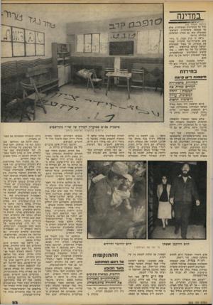 העולם הזה - גליון 2232 - 11 ביוני 1980 - עמוד 23 | כך קיבלה של״י באיזור נתניה (המשולש ה דרומי) 39 קולות, לעומת 25 של רק״ח, ובאיזור חדרה (המשולש הרב דרוקמן ואשתו למרות ששולמית אלוני קראה ל תומכיה להצביע בעדה. …