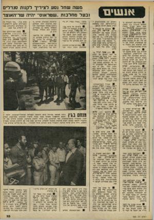 העולם הזה - גליון 2232 - 11 ביוני 1980 - עמוד 33 | 9מנחם בגין מספר למ קורביו, שבכל שיחה שלו עם ג׳ימי האמריקאי הנשיא קרטר הוא מנסר, להזכיר את שלמותה של ירושלים, ר קארטר אומר תמיד :״אני מבין שאינכם מוכנים לוותר