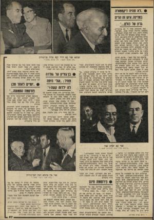 העולם הזה - גליון 2232 - 11 ביוני 1980 - עמוד 57 | אחרי ישיבת המזכירות במרכז, ובמיוחד אחרי קריאת דברי פינחס לבון בוועדות-החוץ- והביטחון, הוא רוגז וטוען שהאיש הזה לא יכול לעמוד בראש ציבור־הפועלים. … ״ על כך