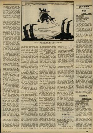 העולם הזה - גליון 2233 - 18 ביוני 1980 - עמוד 22 | .״ אלה הם למעשה שני העקרונות להח לטה חדשה, אשר האירופים נמנעו, לפי שעה, מלהגישה למועצת ה ביטחון> ,תן וסם ת להחלטה .242 • מתן ערובות ,״לרבות ערובות בשטח״ ,גם